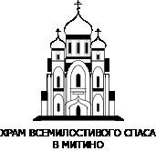 Храм всемилостивого спаса в Митино Логотип
